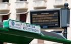 ΟΑΣΘ: Στους δρόμους και πάλι τα λεωφορεία