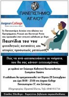 Πανεπιστήμιο Αιγαίου – Παιχνίδια του νου- Ψυχολογικές αυταπάτες και ιστορίες προσωπικής ματαίωσης