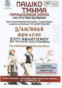 Πρόσκληση για έναρξη Παιδικού Τμήματος Παραδοσιακών Χορών Ν. Ερυθραίας