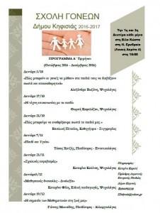 Ξεκινά 3 Οκτωβρίου η Σχολή Γονέων Δήμου Κηφισιάς