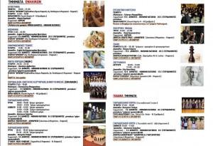 Πρόγραμμα Καλλιτεχνικής Παιδείας (2)