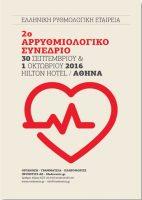 2ο Αρρυθμιολογικό Συνέδριο 30 Σεπτεμβρίου-1 Οκτωβρίου 2016, Αθήνα (Hilton Hotel)
