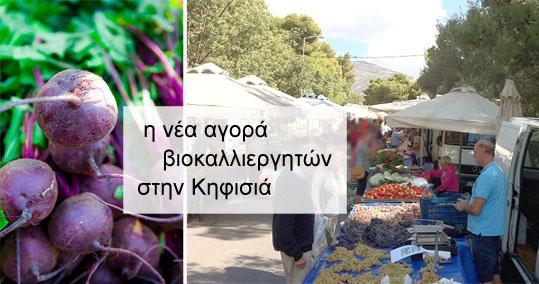 Αφιέρωμα στη νέα αγορά βιοκαλλιεργητών Κηφισιάς
