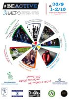 3ήμερο φθινοπωρινού αθλητισμού στους δρόμους της πόλης του Αμαρουσίου