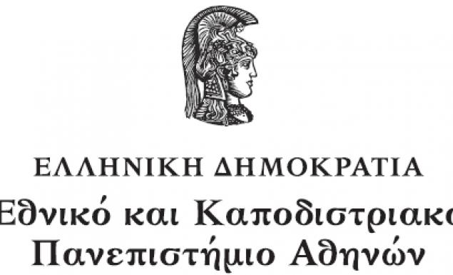 5ο Διεπιστημονικό Συνέδριο: «Φιλοσοφία και Κοσμολογία» – Αφιέρωμα στον Αριστοτέλη