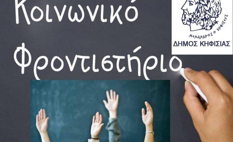 Δήμος Κηφισιάς: Ξεκίνησαν οι εγγραφές στο Κοινωνικό Φροντιστήριο | Aftodioikisi.gr