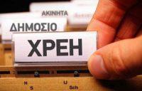 """Έκθεση – σοκ θεσμών: """"Κρυφά"""" φέσια προς ιδιώτες ύψους 3 δισ. ευρώ"""