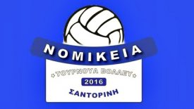 Όλα έτοιμα για τα «Νομίκεια 2016»