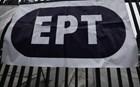 ΕΡΤ: Μπλόκο ΣτΕ σε παραιτήσεις εργαζομένων από δικαστικές διεκδικήσεις