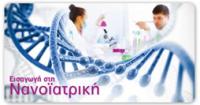 ΕΚΠΑ: Εκπαιδευτικό πρόγραμμα «Εισαγωγή στη Νανοϊατρική»
