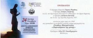 Εκδήλωση – φόρος τιμής στις Ηπειρώτισσες του Έπους του 1940