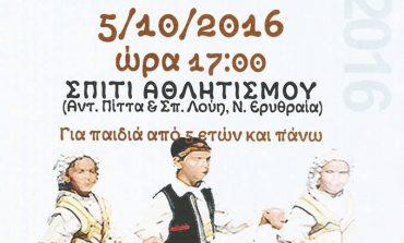 Ξεκινά το Παιδικό Τμήμα Παραδοσιακών Χορών Ν. Ερυθραίας