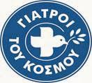 Το Πρόγραμμα οδοντιατρικής κάλυψης & το Πρόγραμμα παιδικών εμβολιασμών των Γιατρών του Κόσμου συνεχίζεται σε όλη την Ελλάδα