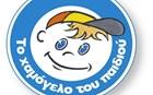 Το Χαμόγελο του Παιδιού συνεργάζεται με το Facebook