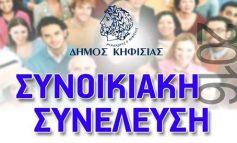 Συνεχίζονται οι Συνοικιακές Συνελεύσεις στο Δήμο Κηφισιάς