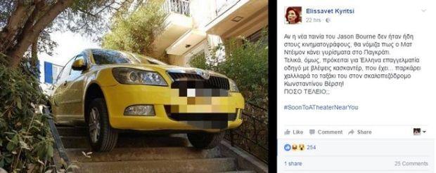 Ταξιτζής στο Παγκράτι έκανε το χειρότερο παρκάρισμα πάνω σε… σκαλιά