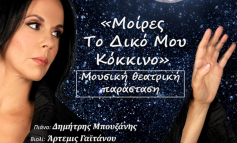 «Μοίρες το Δικό μου Κόκκινο» με την Ηλέκτρα στο φεστιβάλ Μενάνδρεια
