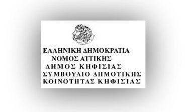 Πρόσκληση τοπικού συμβουλίου δημοτικής ενότητας Κηφισιάς.