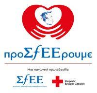 Η κοινωνική πρωτοβουλία «προΣfEEρουμε» στηρίζει τις ευάλωτες κοινωνικά ομάδες της πατρίδας μας