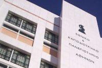 Πρόγραμμα ΥΓΕΙΑ ΓΙΑ ΟΛΟΥΣ, του Πανεπιστημίου Αθηνών, για ευάλωτες ομάδες πληθυσμού