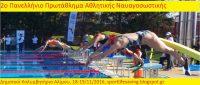 2ο Πανελλήνιο Πρωτάθλημα Αθλητικής Ναυαγοσωστικής