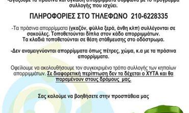 Εκστρατεία ενημέρωσης του Δήμου Κηφισιάς για τα απορρίμματα.