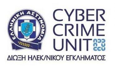 Η Διεύθυνση Δίωξης Ηλεκτρονικού Εγκλήματος ενημερώνει τους επαγγελματίες για περιστατικά εξαπάτησης.