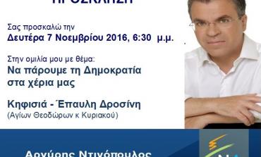 Ομιλία του Αργύρη Ντινόπουλου στην Κηφισιά