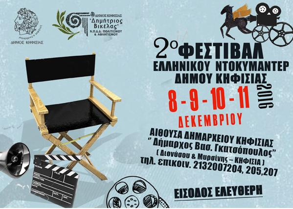 2ο φεστιβάλ ελληνικού ντοκυμαντέρ στην Κηφισιά 8-11 Δεκεμβρίου