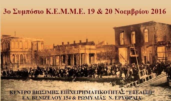 Έπιστημονικό Συμπόσιο «Η Μικρασιατική μνήμη, τρεις γενιές μετά την καταστροφή» (19-20/11)