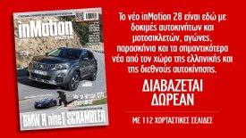 Έτοιμο και το τεύχος 28 του InMotion!