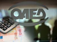 Ανακοίνωση του ΟΑΕΔ για την προπληρωμή επιδομάτων ανεργίας και «Δώρων» λόγω Εορτών Χριστουγέννων 2016
