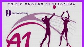 Η 9η αγωνιστική στην Α1 γυναικών