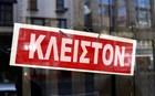 Χωρίς ΜΜΜ, τράπεζες, ΔΕΚΟ και φρούτα: Όσοι απεργούν αύριο 17 Μαΐου