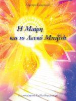 Παρουσίαση του βιβλίου Η Μαίρη και το Λευκό Μπιζέλι της Δήμητρας Σωκράτους, στο Σπίτι της Κύπρου