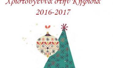 Χριστούγεννα στην Κηφισιά. Το πρόγραμμα των εκδηλώσεων του Δήμου