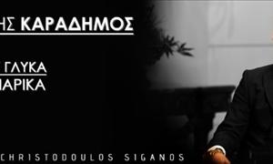 ΑΚΟΥΣΤΕ το ΝΕΟ τραγούδι του Δημήτρη Καραδήμου-ΔΕΙΤΕ το video clip!
