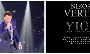 Μόνο στο star.gr: Ο Βέρτης ξεκινάει εμφανίσεις σε χώρο ΥΠΕΡΘΕΑΜΑ – Πότε κάνει πρεμιέρα;