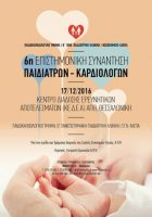 6η Επιστημονική Συνάντηση Παιδιάτρων – Καρδιολόγων