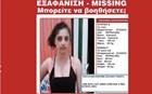 Red alert για 16χρονο κορίτσι που εξαφανίστηκε στα Πετράλωνα