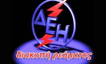 Διακοπές ρεύματος σήμερα 22 Δεκεμβρίου στην Κηφισιά