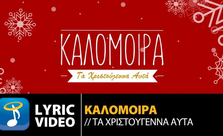 Νέο Χριστουγεννιάτικο τραγούδι από την Καλομοίρα.