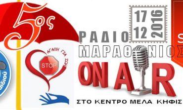 Ράδιο μαραθώνιος από το Spirto web-radio για το χαμόγελο του παιδιού.