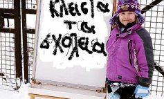 Κλειστά και σήμερα τα σχολεία στο δήμο Διονύσου