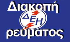 Διακοπή ρεύματος στην Κηφισιά σήμερα 25 Ιανουαρίου
