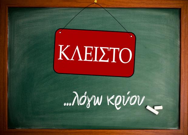 Κλειστά όλα τα σχολεία σήμερα 10 Ιανουαρίου στο Δήμο Κηφισιάς.