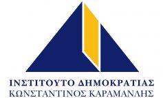 Συζήτηση «Τοπική Αυτοδιοίκηση & Τοπική Ανάπτυξη» στο δημαρχείο Κηφισιάς, Δευτέρα 16 Ιανουαρίου