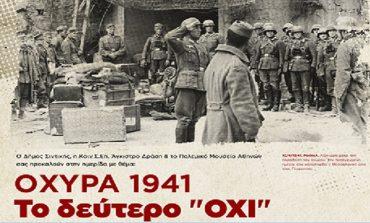 Ημερίδα στο Πολεμικό Μουσείο για τη συμβολή των οχυρών της ελληνοβουλγαρικής μεθορίου στο Έπος του 1940
