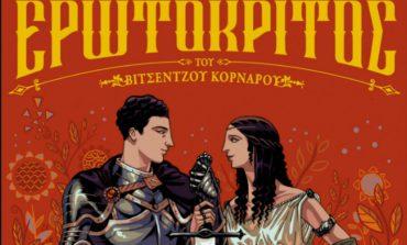 Ερωτόκριτος, the graphic novel- live jazz σήμερα 26 Ιανουαρίου στην Κηφισιά.