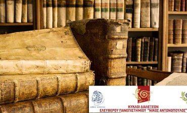 Ελεύθερο Πανεπιστήμιο Δήμου Κηφισιάς. Σήμερα 7 Φεβρουαρίου.